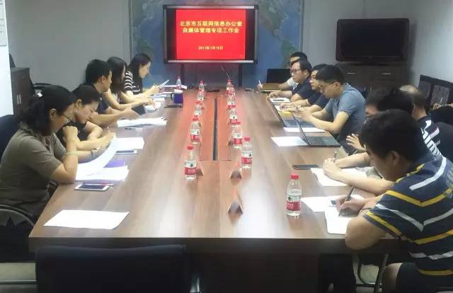 网络传播杂志 | 北京市网信办专项整治自媒体八大乱象