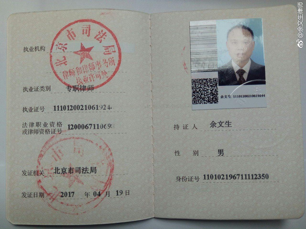 关于余文生律师执业、年检及代理王全璋案的简要说明