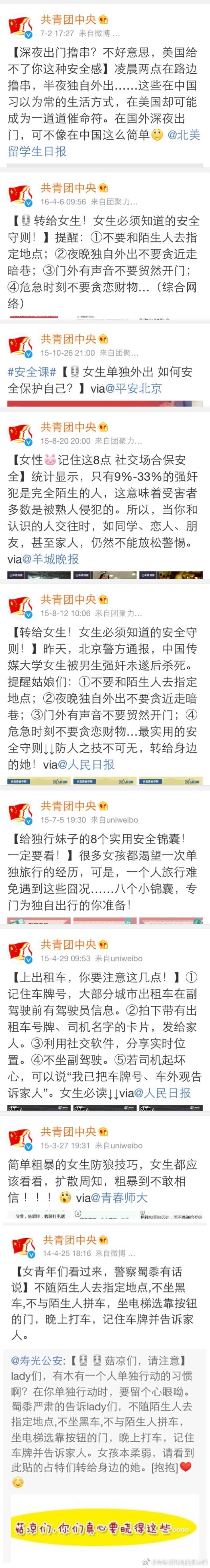 """【对比新闻】中国到底给不给得了""""深夜撸串""""的安全感?"""