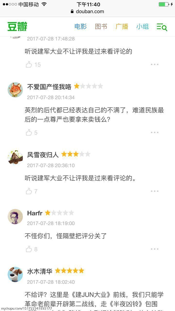 网络民议︱《建军大业》不让评论 愤怒的豆友把评论发《夜半凶铃》那了