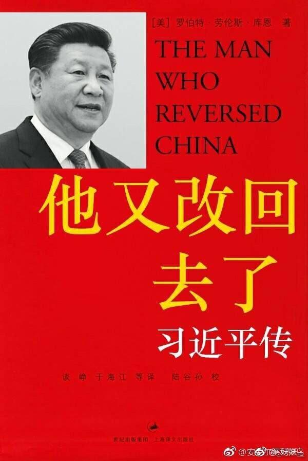 【麻辣总局】他改变了中国 他又给改回去了