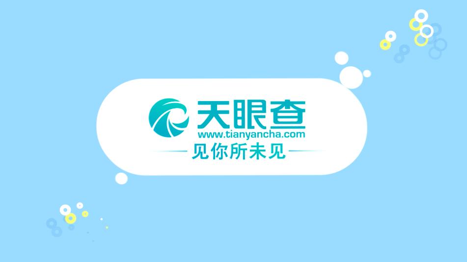 """【立此存照】官媒批判郭文贵爆料""""信源""""后 天眼查屏蔽了海外IP"""