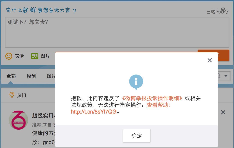 """【立此存照】只许州官放火:微博及评论中禁止出现""""郭文贵"""""""