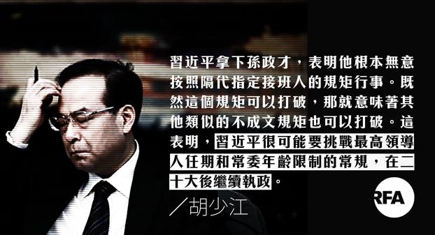 自由亚洲 | 胡少江:习近平拿下孙政才一举三得