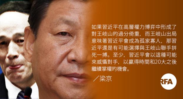 自由亚洲   梁京:郭文贵爆料的政治后果