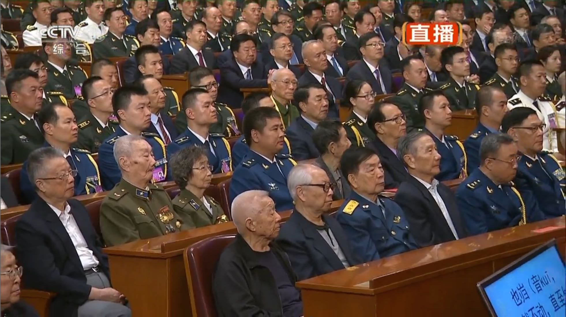 "【CDTV】""kuī""然不动:建军90周年大会习近平提词器注音曝光"