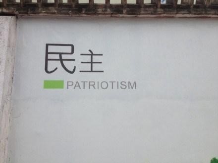 """【立此存照】社会主义核心价值观中的""""minzhu"""""""