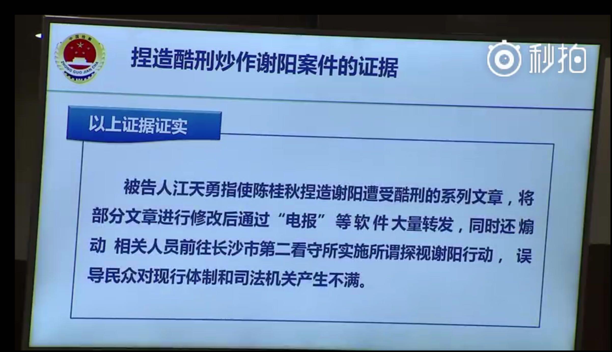 【立此存照】江天勇案公开庭审中 编造出的Telegram对话