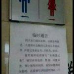 有病要读书5︱厕所不是法外之地!要彻底践行实名制蹲坑!