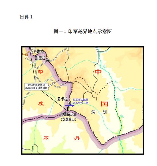 网易新闻 | 外交部公布印军入侵中国领土事实:仍有40多人滞留