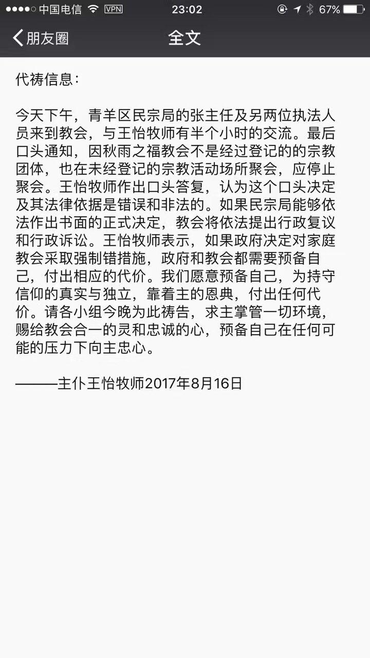 王怡牧师:我们愿意预备自己 付出任何代价