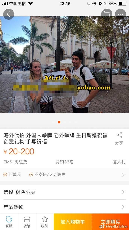 """【图说天朝】不同种族明码标价 """"欧洲白人""""价格最高"""