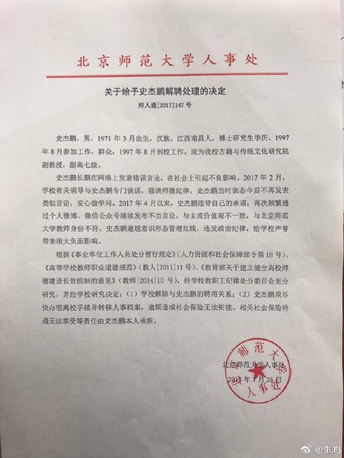 """【立此存照】北师大教授因""""逾越意识形态管理红线""""遭提前解聘"""
