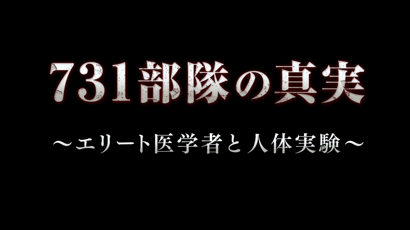 【CDTV】NHK纪录片精选 | 731部队真相:医学精英与人体实验