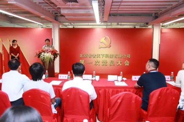 澎湃新闻 | 知乎成立党支部并召开第一次党员大会
