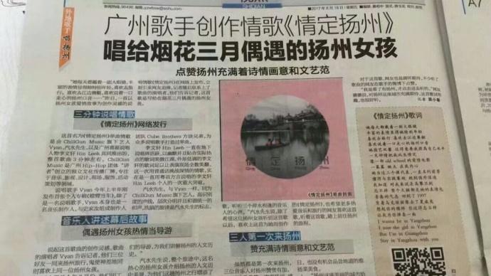 法广 | 「情定扬州」被指影射江泽民被迫下架