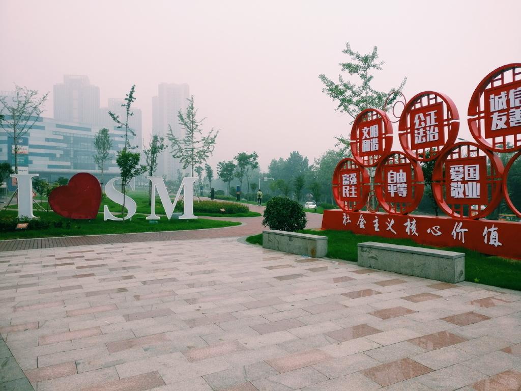 【图说天朝】社会主义核心价值观与SM齐飞