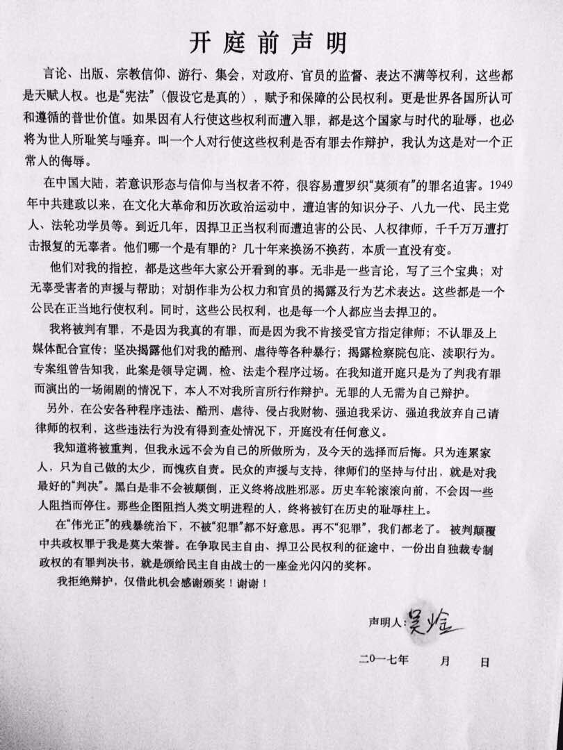 徐孝顺:我儿屠夫吴淦的开庭声明