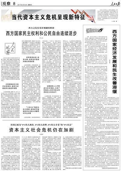 【异闻观止】人民日报:当代资本主义危机呈现新特征
