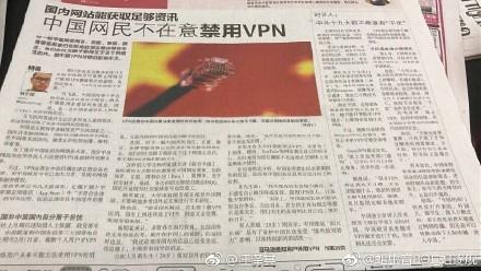 【异闻观止】环球时报|苹果下架VPN是法治的胜利