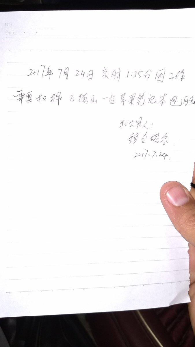博谈网|加拿大《环球邮报》记者在新疆遭中国警方扣押