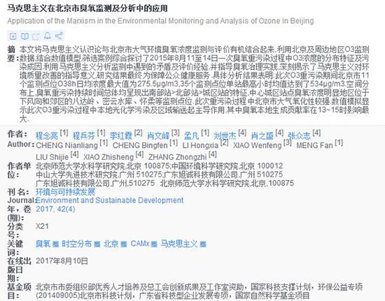 澎湃新闻 | 北师大博士生论文:马克思主义在臭氧检测中应用
