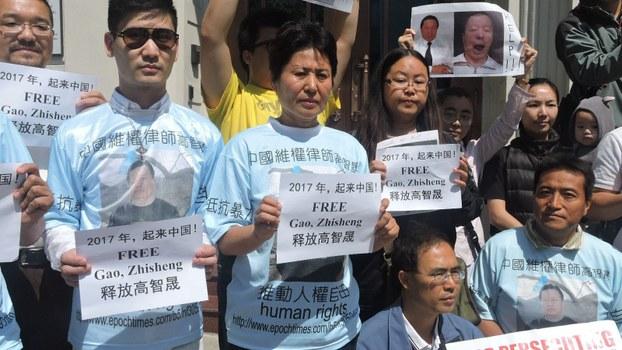 自由亚洲|高智晟失踪第4天 耿和与支持者中领馆前要人