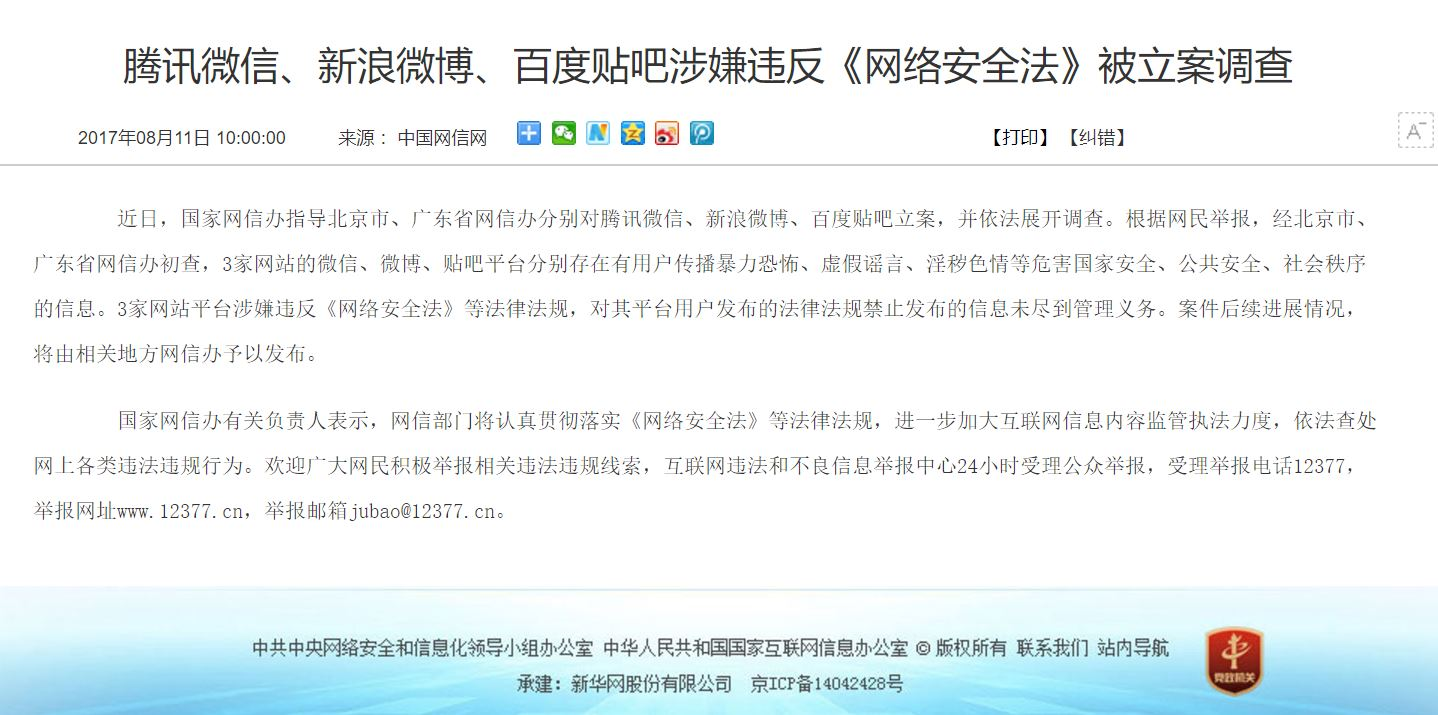 中国网信网 | 腾讯微信、新浪微博等涉嫌违反网络安全法被调查