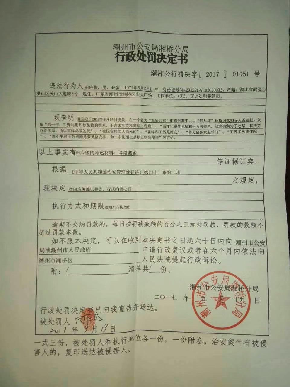 """【立此存照】网民微信调侃孟建柱被行拘 """"梦见猪""""成微博禁词"""