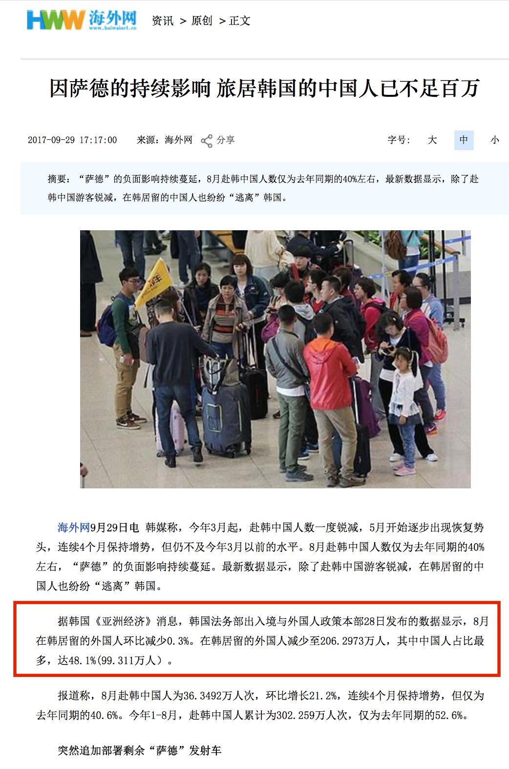 """【立此存照】官谣一则:近100万在韩中国人30天内""""逃离""""了韩国"""