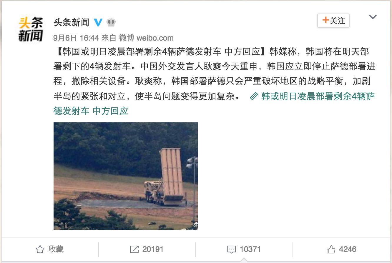 【立此存照】外交部要求韩国停止萨德 评论大型车祸现场