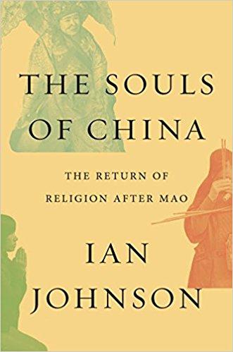 自由亚洲|中国魂归何处?美记者出书谈宗教复兴