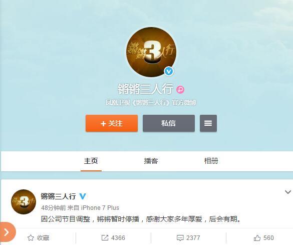 澎湃新闻 | 凤凰卫视锵锵三人行官微:因公司节目调整 暂时停播