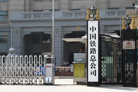 财经网 | 铁路局改革揭幕 禁止任何形式裁员