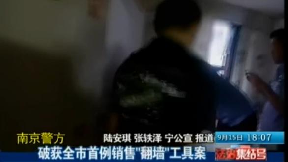 奇闻录 | 南京首例销售翻墙工具案