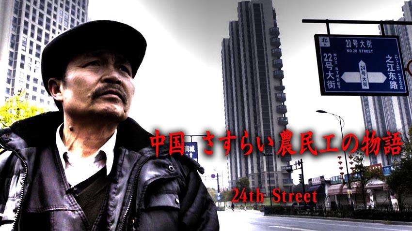【CDTV】NHK纪录片精选 | 24号大街