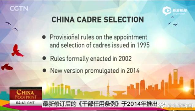 【网络民议】中国干部德才兼备?不是那么多人落马我就信了