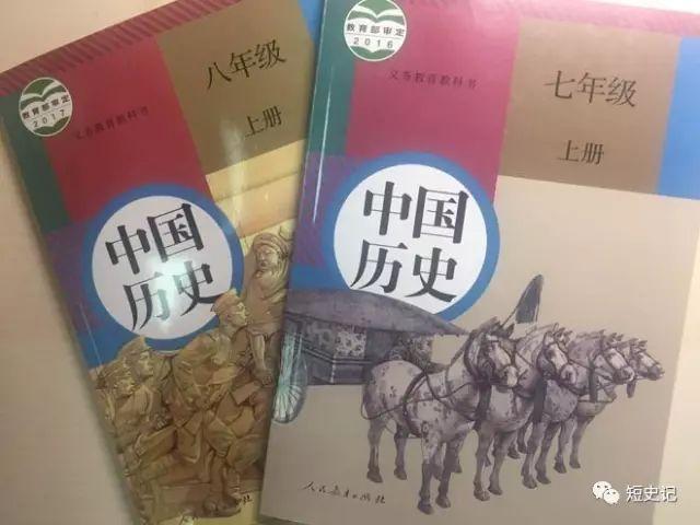 短史记 | 新历史教材 如此描述汉武帝 非常不妥