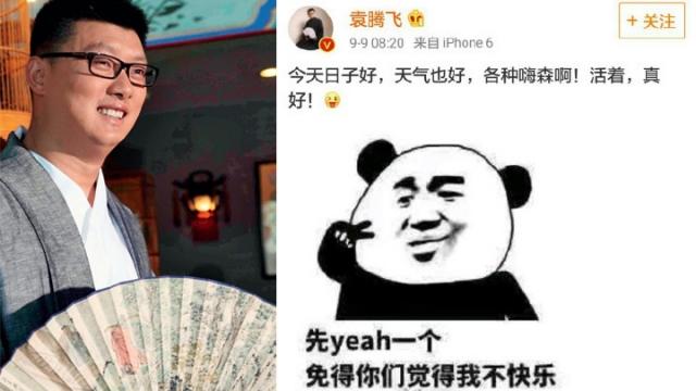 苹果日报 | 知名历史教师袁腾飞微博突然消失