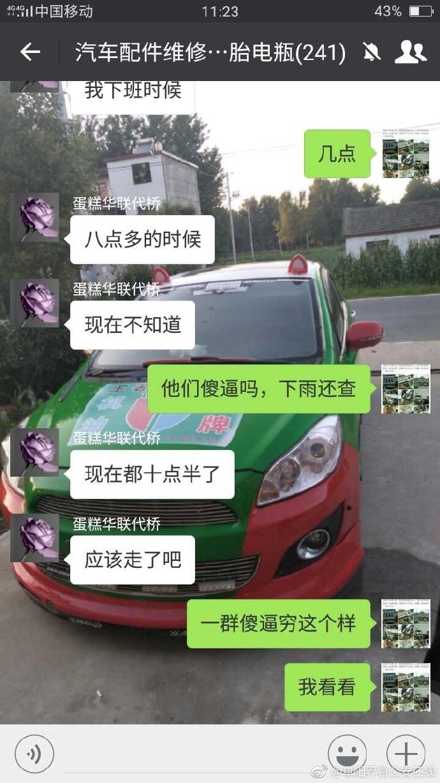 """【立此存照】微信群骂交警""""一群傻逼穷成这样"""" 一网民被拘五日"""