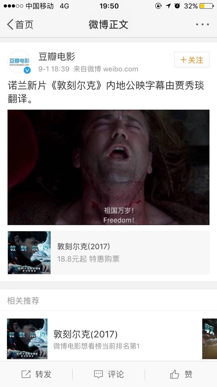 """【网络民议】《敦刻尔克》大陆版:""""Home""""译成""""祖国""""引争议"""
