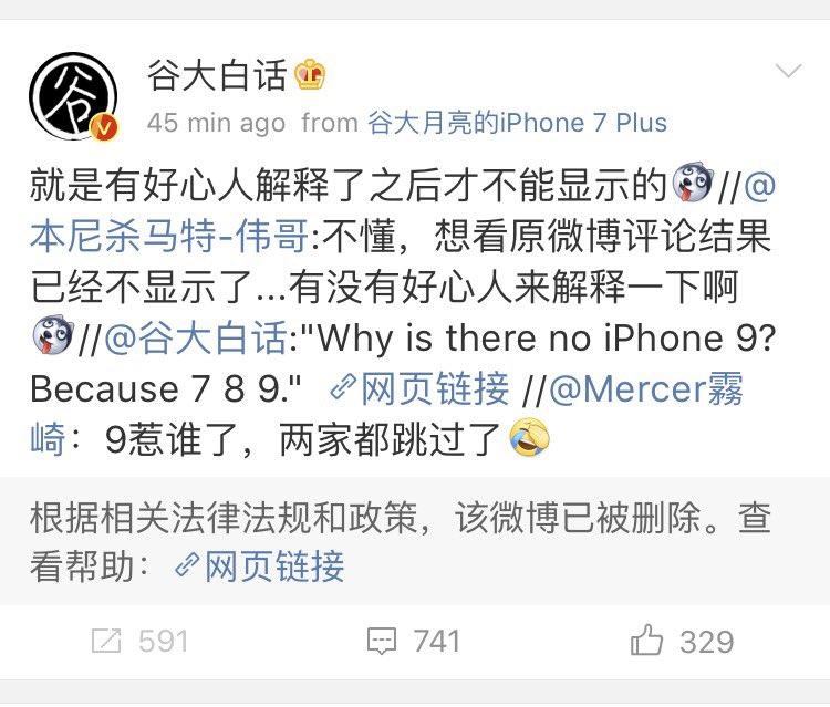 【麻辣总局】iPhone X下一代在中国无法销售