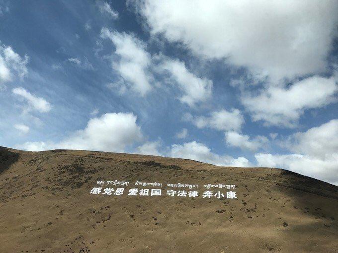 """【图说天朝】川藏线沿路山坡上的大型""""感恩党 爱祖国""""标语"""