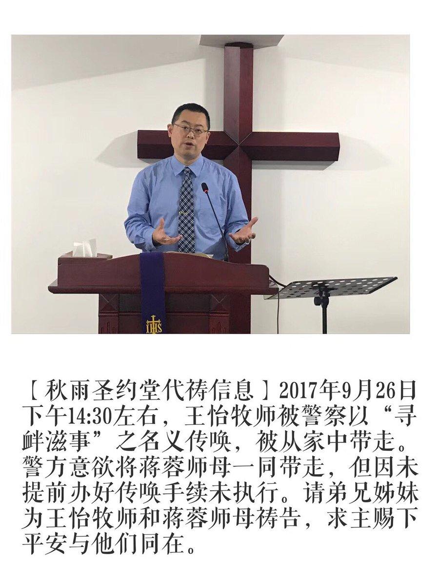 """刘贻牧师:王怡牧师被警察以""""寻衅滋事""""名义带走"""