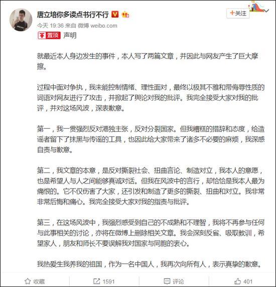 【异闻观止】唐立培再次致歉:我是中国人