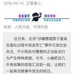 麦卡PULP:上海警察抱摔事件 又一次验证了一些人的自私冷酷