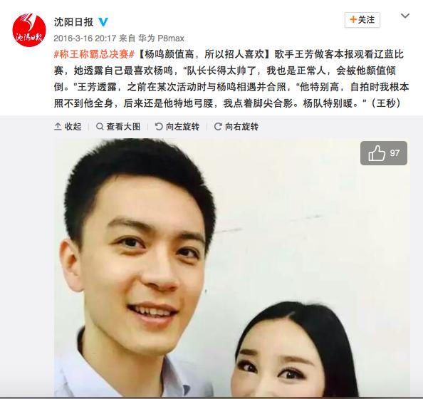 新浪微博 | 周小平王芳夫妇是不是那个了?