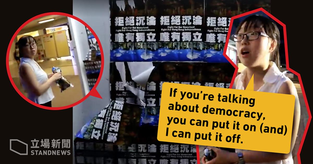 立场新闻 | 大陆女学生撕走中大民主墙传单:你可以贴我可以撕