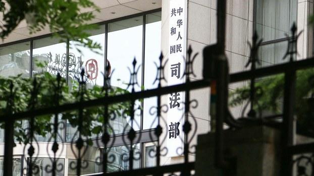 自由亚洲|中国加强人权律师检查 新一轮打压令人担忧