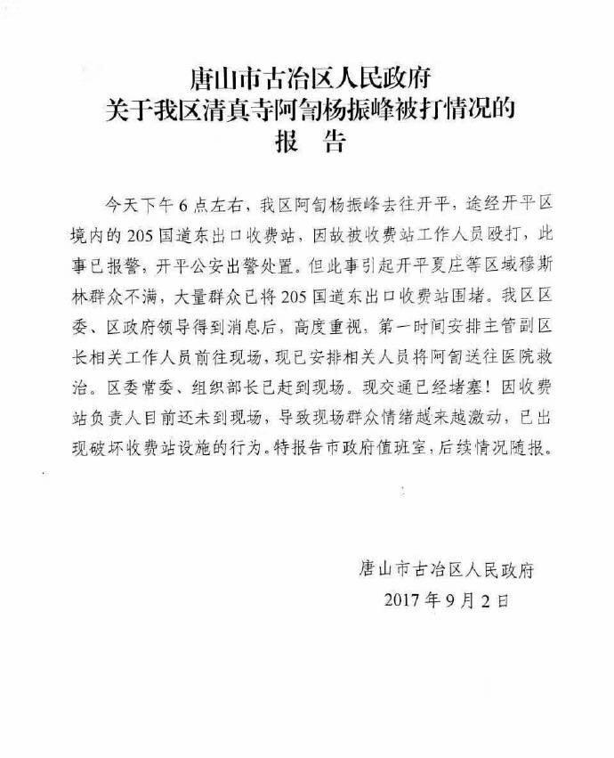 自由亚洲 | 唐山回民被打聚众打砸收费站网络封锁相关信息